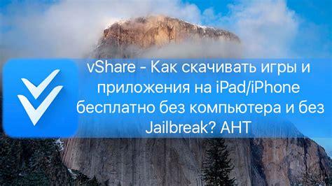 Бесплатно скачивать игры iphone 4