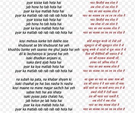 S Day Kab Hai Pyar Kab Hota Hai Png On Dasha L No 4 Size Large 5 Zzgal