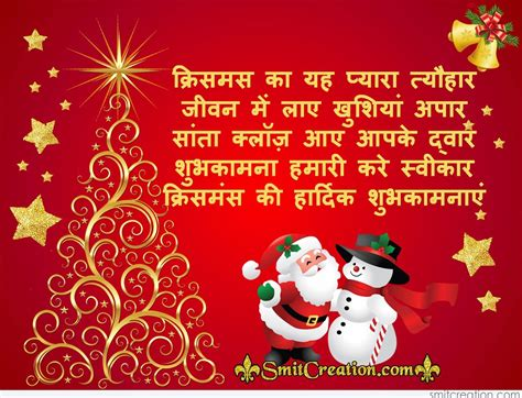 christmas wishes  hindi pictures  graphics smitcreationcom