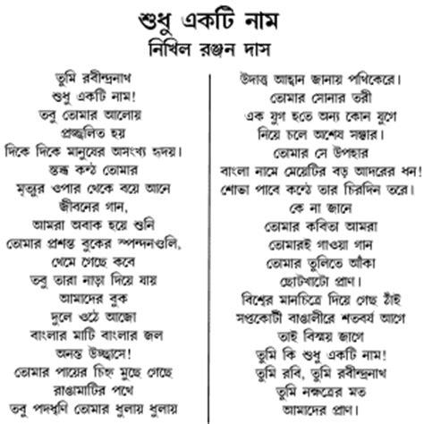 bangla kobita joy goswami pdf free plexmediaget