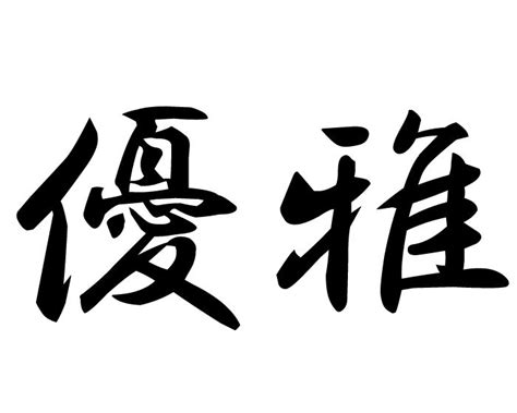 tattoo japanese alphabet 25 best ideas about symbols and meanings on pinterest