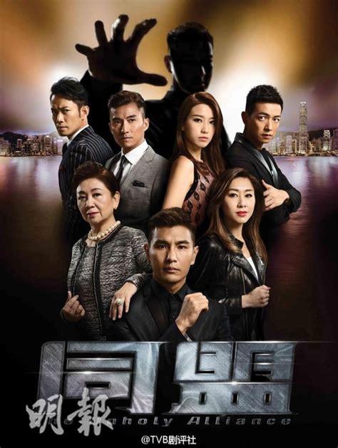 film drama terbaik hongkong 2017 tvb calendar dramasian asian entertainment news