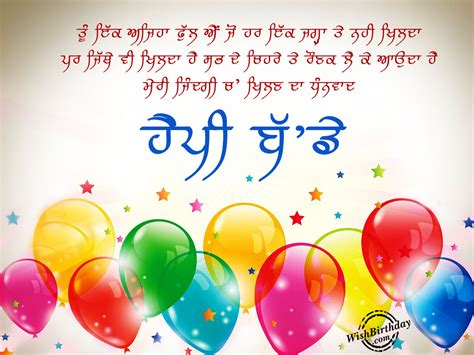 aniversry wish song in marathi birthday wishes in punjabi birthday images pictures