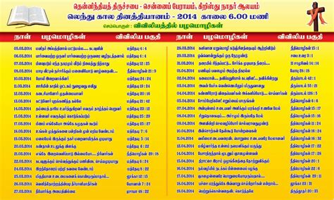 themes meaning in tamil washermenpet christ church lent 2014 daily morning devotion
