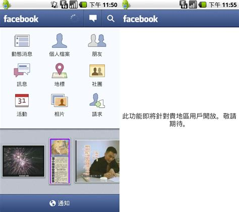 fb app for android android apps for android 版本更新至 1 4 0 techorz 囧科技