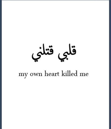 pin  rezwana ahmed  poetryarabic poetry wiv translation pinterest