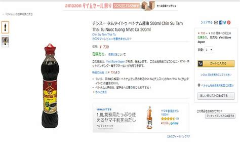 amazon vietnam popular vietnamese products sold on amazon at exorbitant