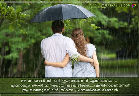 pin malayalam romantic love sms funny quotes on pinterest heart touching love quotes in malayalam quotesgram