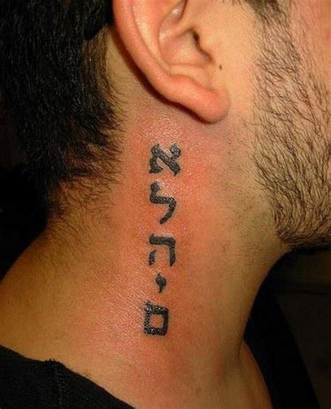 small hebrew tattoos hebrew tattoos designs ideas and meaning tattoos for you