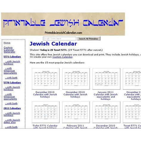 printable monthly calendar with jewish holidays jewish printable calendar calendar template 2016