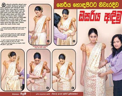 How To Drape A Saree Drape A Saree The Osaria Style On Sri Lankan Independence