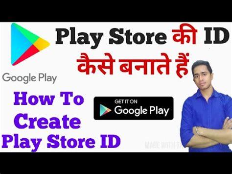 Play Store Ki Id How To Create Play Store Id Play Store Ki Id Kaise