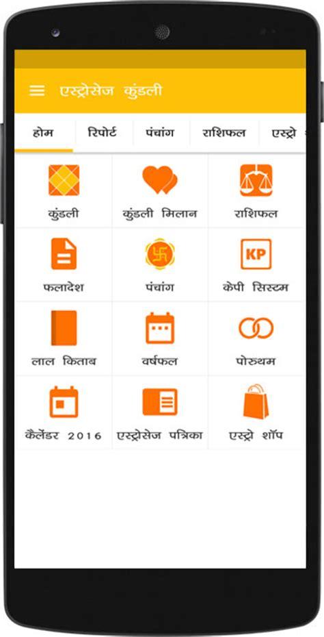 kundli software full version in hindi free kundli software download in hindi full ver