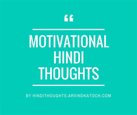 motivational biography in hindi motivational hindi thoughts suvichar प र रक ह द व च र