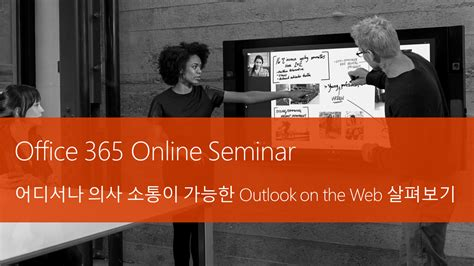 Office 365 Outlook Overview 무료 온라인 세미나 Outlook On The Web 살펴보기 Officetutor 365