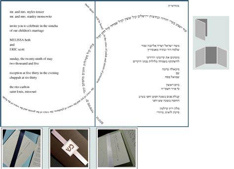 Hebrew Wedding Invitation