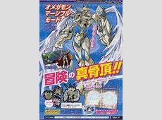 Omegamon: Merciful Mode - Wikimon - The #1 Digimon wiki Japanese Katana Sword White