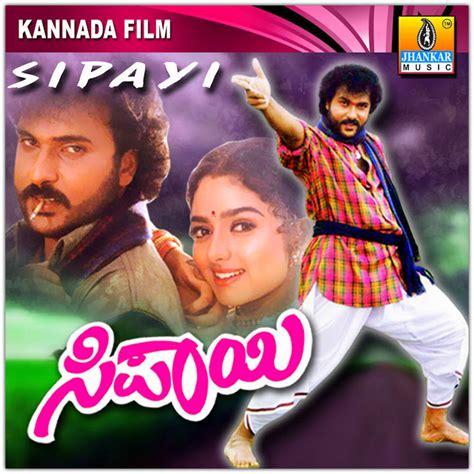 kannada actor ganesh new songs kannada mp3 songs sipayi 1996 kannada movie mp3 songs