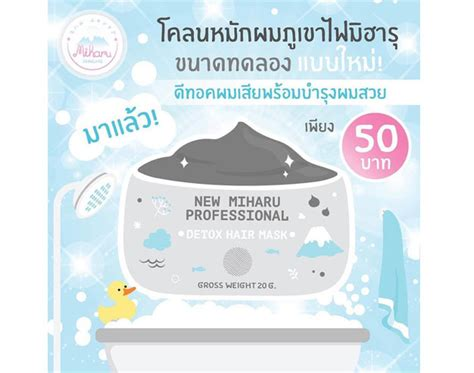 New Vision Detox By Me by New Miharu Professional Detox Hair Mask Thailand Best