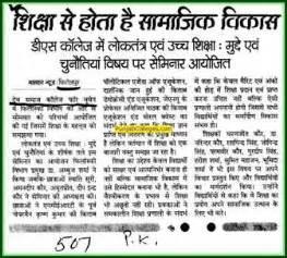Sanganak Ka Mahatva Essay by Parrragraph On Jivan Mein Shiksha Ka Mahatva