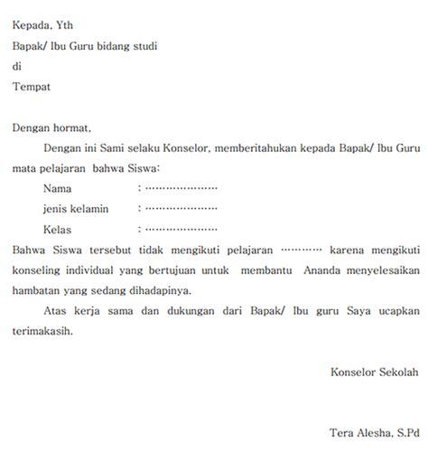 contoh surat pemberitahuan guru dengan adanya proses