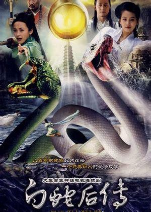 chinese film white snake serpents movies dramas by neyjour mydramalist