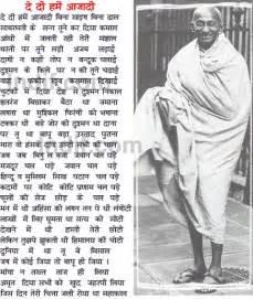 De di humme azadi indian patriotic song on mahatma gandhi in hindi