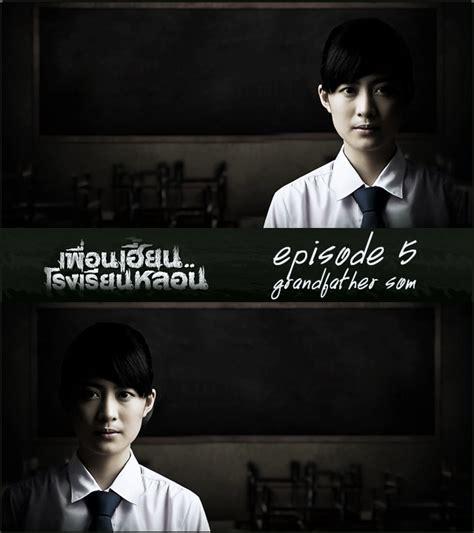 film thailand terbaru thirteen terrors ep 5 2014 download film thailand