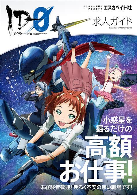 Id 0 Anime by アニメ海外の反応 海外の反応 Id 0 1話