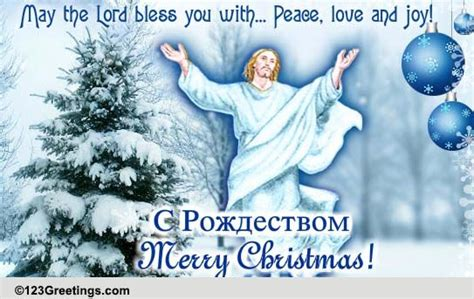 orthodox christmas blessings  orthodox ecards greeting cards