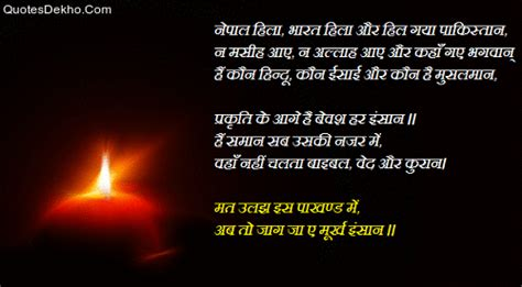 Earthquake Poems In Hindi Wallpaper | Bhukamp Shayari