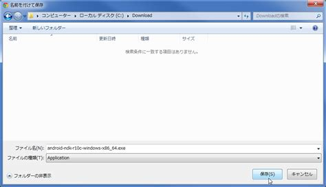 tutorial android ndk windows しがないプログラマーの備忘録 android ndk r10c windowsのダウンロード方法