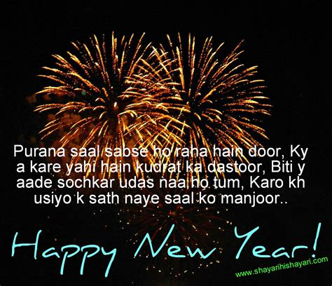 new year sayeri shayari hi shayari sms messages images cards