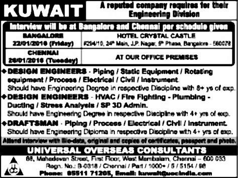 design engineer jobs abroad jobs in universal overseas consultants vacancies in