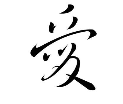 tattoo love chinese symbol chinese symbol for love tattoo designs