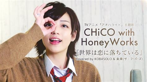 chicowith honey works chico with honeyworks mp3 1 61 mb music paradise pro