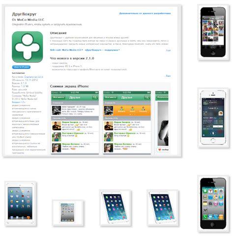 Скачать коллаж приложение на айфон
