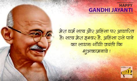 mahatma gandhi ki biography in hindi gandhi jayanti 2017 wishes in hindi best whatsapp