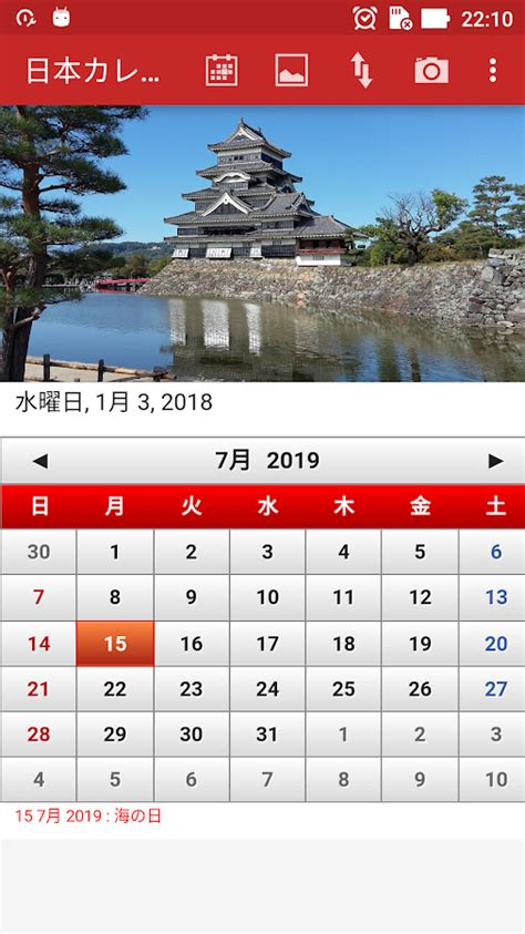 japan calendar  android apps  google play