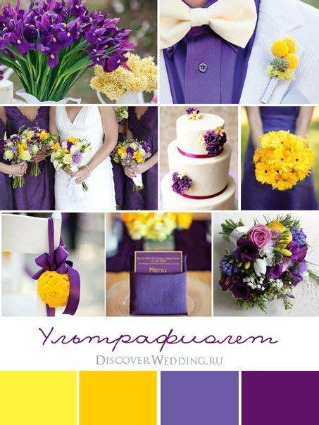 25 best ideas about yellow purple wedding on purple summer wedding lemon
