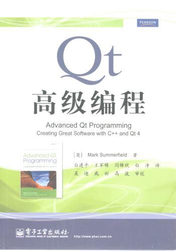 qt programming book download advanced qt programming