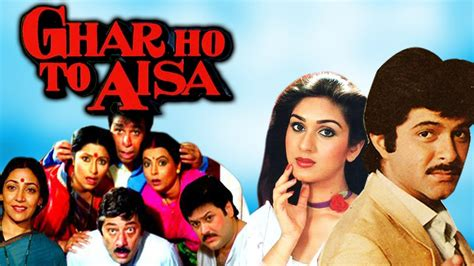 Biography Of Movie Ghar Ho To Aisa | ghar ho toh aisa 1990 full hindi movie anil kapoor