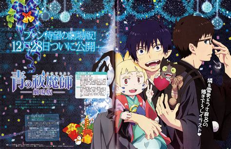 ao no exorcist film fr ao no exorcist blue exorcist katou kazue image