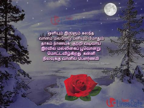 tamil kavithai on moon tamil linescafe
