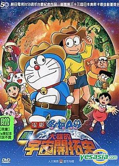 doraemon movie korean doraemon the movie new record of nobita s spaceblazer