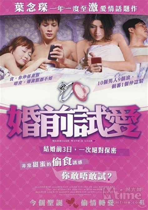 film komedi hot 叶念琛 婚前试爱 曝预告 周秀娜上演激情戏 搜狐娱乐