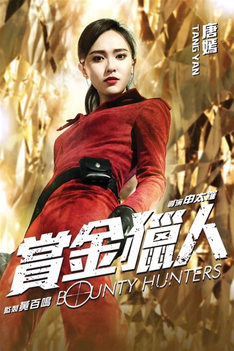 download film lee min ho bounty hunters movie 2016 bounty hunters 바운티 헌터스 starring lee min ho