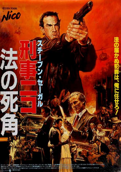 film action nico japanese poster for quot nico quot steven seagal in quot above the