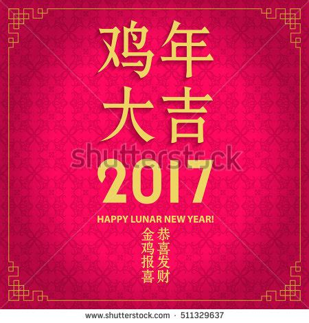 new year greetings translation lunar new year greeting card translation stock vector