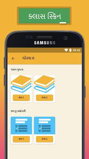 shala mitra shala mitra school mitr with new ncert books apk
